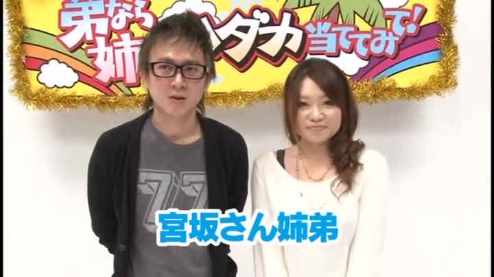 Japanese Family Incest Game Show - RCT-352 - Brother-Si->