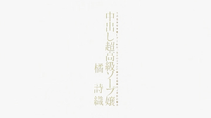 STAR-415 Shiori Tachibana Super Premium Soap Lady Nakad