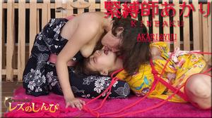 lesshin n705 Akari & Yu 1