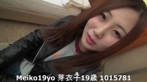 無 Meiko19yo 芽衣子19歳 1015781